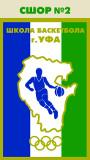 «Спортивная школа олимпийского резерва №2» городского округа город Уфа Республики Башкортостан Logo